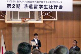 トビタテ!留学JAPAN派遣留学生壮行会に出席しました