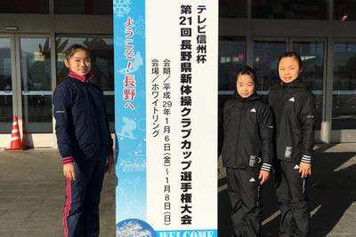 新体操部が長野カップで活躍しました!
