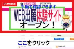 WEB出願体験サイトがオープンしました!