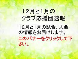12月と1月のクラブ応援団速報