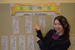 平成30年度 小・中・高校生の「いのちを輝かそう」に関する啓発・標語ポスターにおいて本校より受賞者が出ました!