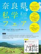 8月12日(月振替休日)今年も奈良県私学フェアを開催します