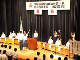 インターハイ奈良県選手団 結団式に出席しました