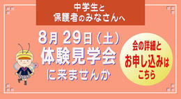 8月29日に『体験見学会』を行います