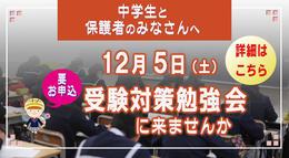 『受験対策勉強会』の詳細決定!