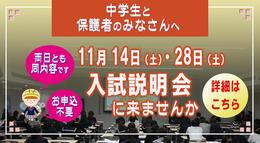 『入試説明会』を開催します!