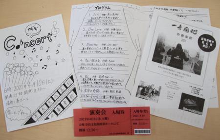吹奏楽部 Mini Concert 開催!