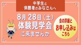 8月28日に『体験見学会』を行います