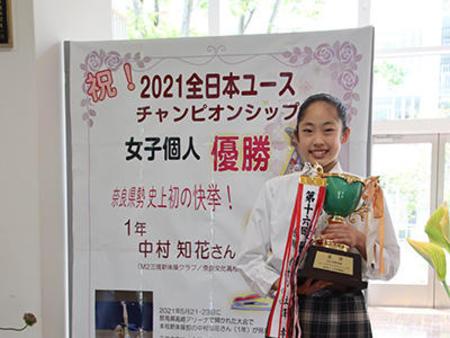 奈良県勢初!全日本ユースで優勝! 日本一の快挙!