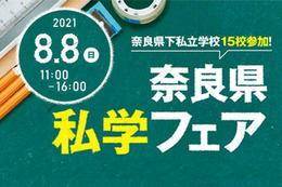 『奈良県私学フェア』に参加します!