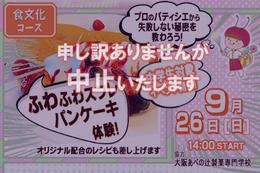 9月26日 女子中学生対象「食文化体験イベント」開催!