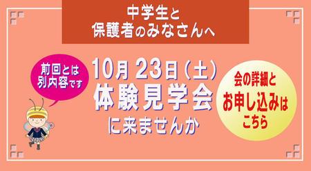 10月23日に『第2回体験見学会』を行います