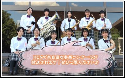 ♬吹奏楽部の演奏をぜひテレビで♬
